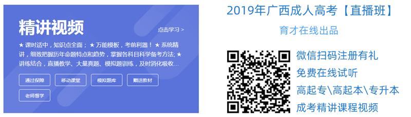 广西成教招生考试网-成考在线课堂APP.jpg